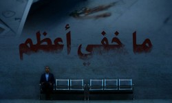 ''ما خفي أعظم'' : يفضح أنظمة الخليج ويكشف أخلاقياتها