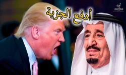 بعد تصريحات ترامب المهينة.. هل بمقدور السعودية مراجعة مواقفها!؟