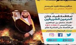 """ناشطين في تويتر يقوموا الليلة بحملة التغريد تحت وسم """" #فساد_سلمان_بن_عبدالعزيز """""""