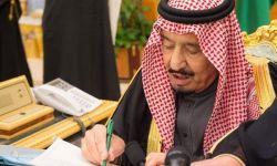 سلمان يعفي ابنه محمد من بعض صلاحياته