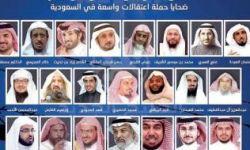 الغامدي: النظام السعودي يسعى للتخلص من رموز الصحوة الإسلامية لأنها عائق امام فساده