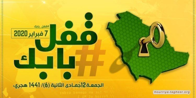 جمعة ثانية من حملة #قفل_بابك الاحتجاجية في الجزيرة العربية