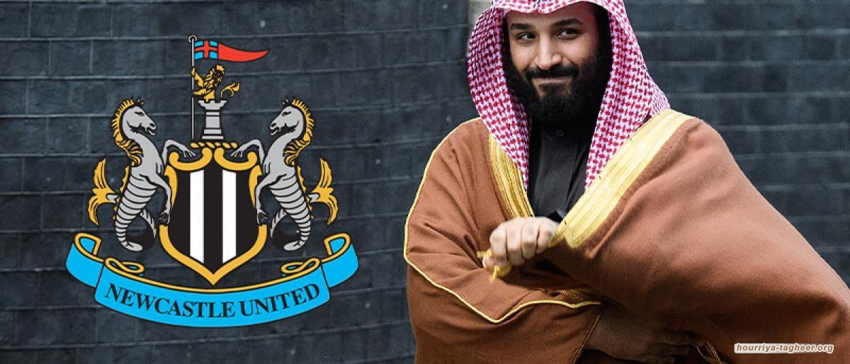 آل سعود خسرو 22 مليون دولار رغم فشل امتلاكها نيوكاسل