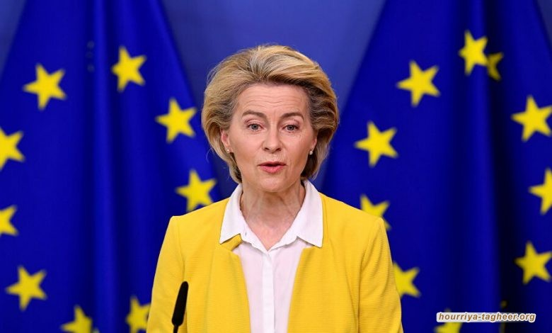 المفوضية الأوروبية: أوضاع العائلة الحاكمة وحقوق الإنسان في السعودية تثير القلق