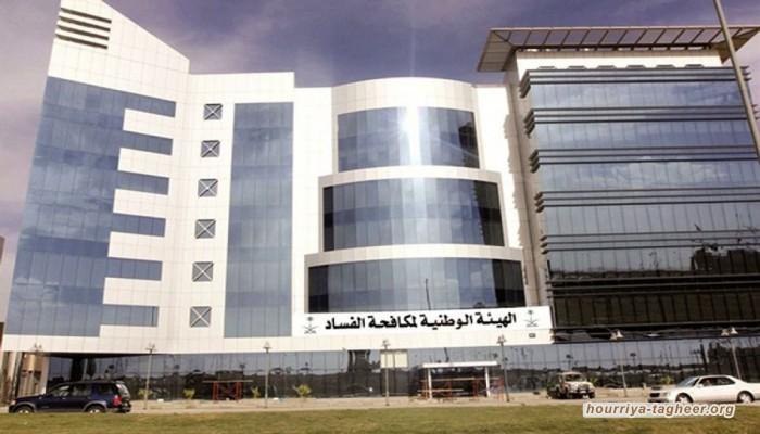 السعودية.. التحقيق في 20 قضية فساد بملايين الريالات