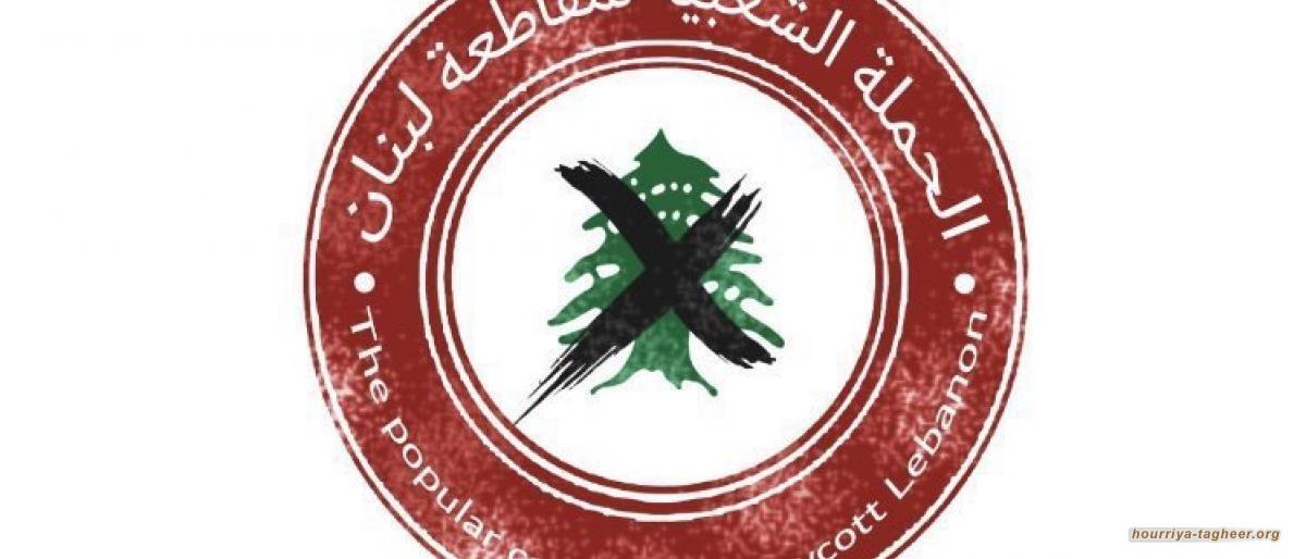سعوديون يدشنون حملة شعبية لمقاطعة لبنان