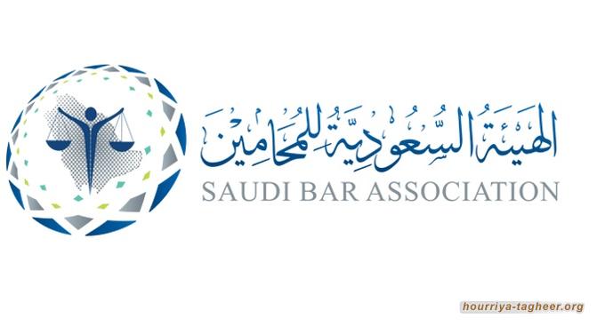 نظام آل سعود يقيد عمل المحامين ويعتقل عددا منهم بسبب آرائهم