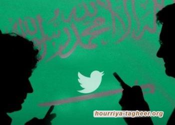 تويتر يغلق عشرات الحسابات المرتبطة بنظام آل سعود
