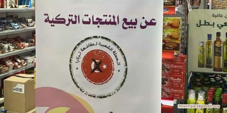 السعودية توقف استيراد منتجات غذائية تركية