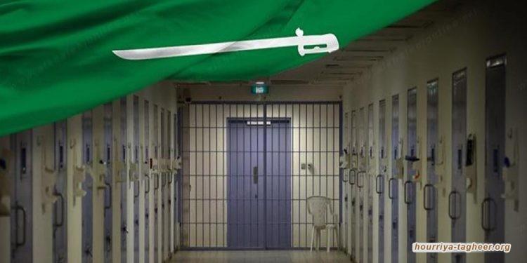 سجون السعودية: أقبية لاحتجاز الكفاءات والإخفاء القسري للمعارضين