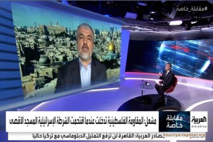 قناة العربية تحذف مطالبة خالد مشعل الإفراج عن معتقلين فلسطينيين بالسعودية