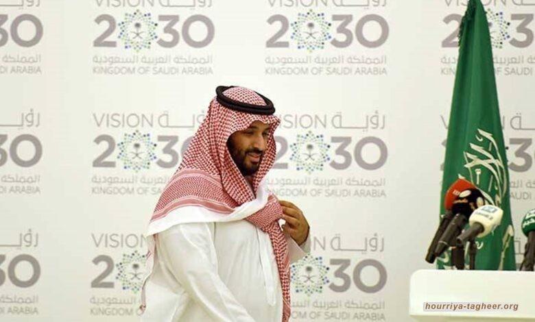 حملة تفضح سراب رؤية 2030 وكذب وعود محمد بن سلمان