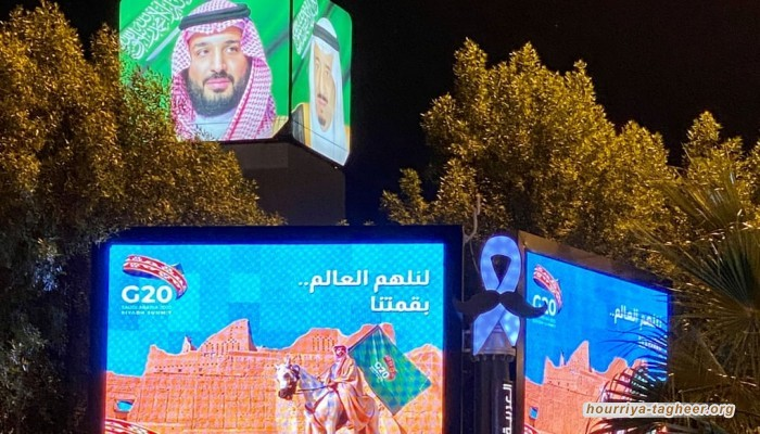 قمة العشرين والسعودية.. من أمل الترويج للإصلاحات إلى ألم فضح الانتهاكات