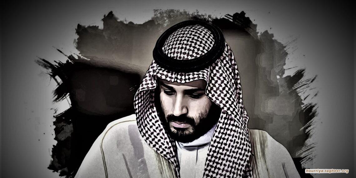 منظمة حقوقية: بن سلمان ينتهج القمع السياسي لتعزيز سلطاته