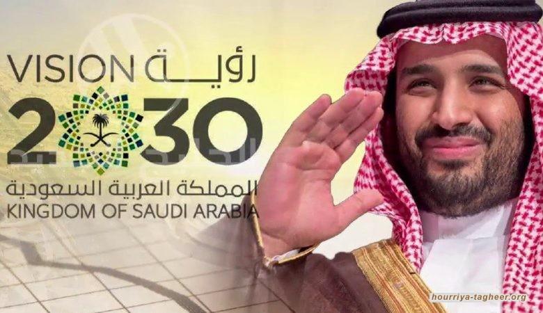 تصاعد حملة في السعودية تفضح سراب رؤية 2030 وكذب وعود محمد بن سلمان