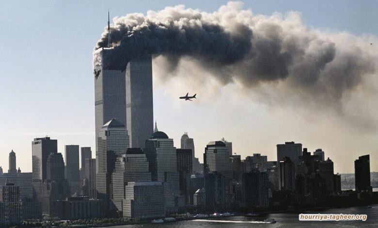 مطالب حقوقية بكشف معلومات الدور المحتمل للسعودية في هجمات 11 سبتمبر