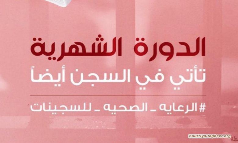 السعودية: نقص منتجات النظافة الصحية للسجينات يشكل تهديدا للصحة