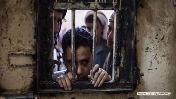 تحقيق: انتهاكات وجرائم حرب سعودية في سجون اليمن