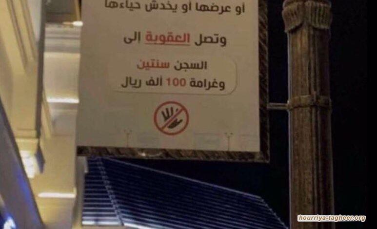 تعرض فتاة سعودية لتحرش جماعي في الخرج