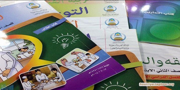 """معهد """"إسرائيلي"""" شارك في تحديث مناهج التعليم السعودية"""