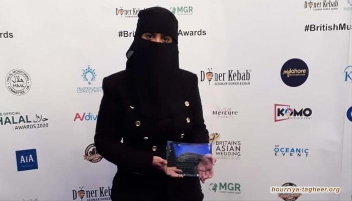 المعارضة سحر الفيفي تفوز بلقب المرأة البريطانية المسلمة
