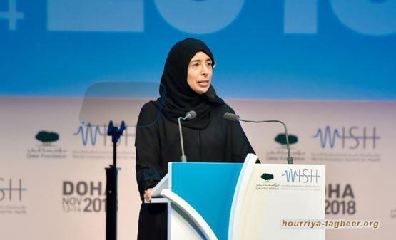 حركة صبيانية قامت بها السعودية مع وزيرة الصحة القطرية