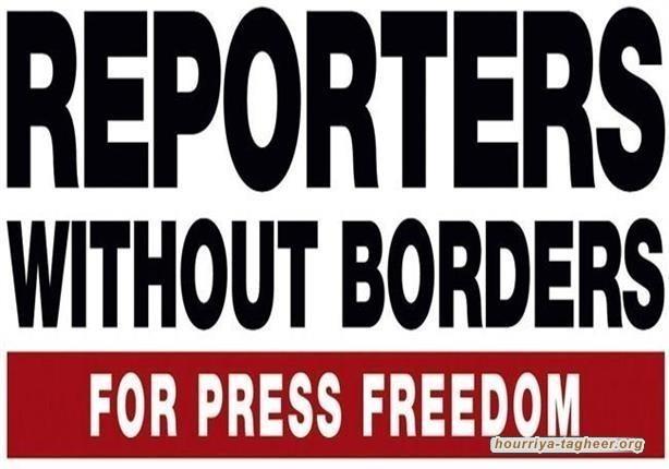 مراسلون بلا حدود تطالب الرياض بالإفراج عن صحفيين سجناء