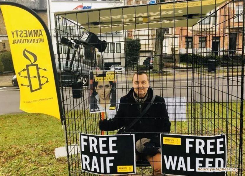 """وقفة احتجاجية ببروكسل لـ""""العفو الدولية"""" ضد انتهاكات ال سعود"""