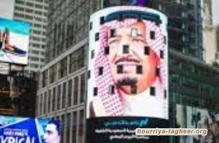 لماذا تفشل حملات الدعايا السعودية في واشنطن؟