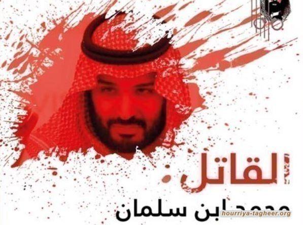 ابن سلمان القاتل الفعلي لخاشقجي ويجب محاسبته