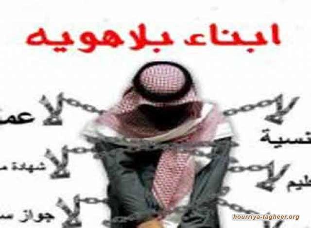 هل سيحصل أي إصلاح سياسي في عهد ولي العهد السعودي الشاب؟
