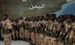 السودان يفاجئ آل سعود ويعلن سحب قواته من اليمن