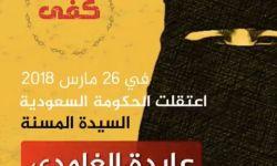 حملة تضامن مع والدة معارض معتقلة تعسفيا في سجون آل سعود