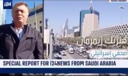 بأمر مباشر من ابن سلمان.. قناة إسرائيلية تبث من على بعد كيلومترات من مكة المكرمة  ومراسلها يتفاخر: إنها لحظة تاريخية