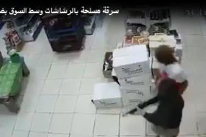 سرقة مسلحة وسط السوق بمحافظة ضباء بتبوك وعاش الامن!!