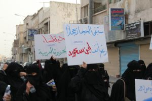 اعتصام لاهالي بعض المعتقلين من القطيف امام امارة الشرقية 2011