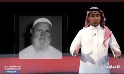 غضب واسع من تقرير قناة سعودية أساءت للإمام الألباني