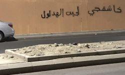 الأمن السعودي يعتقل مواطنا خط أسماء ضحاياه على جدارن