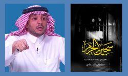 """""""سجين الحرم"""": حكاية 200 يوم في سجون آل سعود"""