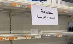 اعتقالات في السعودية بسبب مقاطعة المنتجات الفرنسية