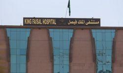 إغلاق مستشفى ملكي سعودي باستثناء الطوارئ بسبب كورونا