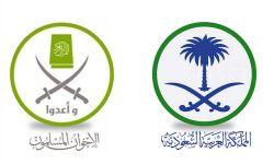 السعودية تخصص خطبة الجمعة لمهاجمة الإخوان