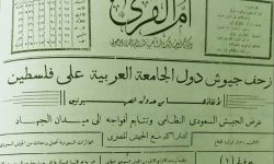 """النظام السعودي .. بين معركة """"بيرون إسحاق"""" والتطبيع مع إسرائيل"""