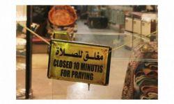 مجلس الشورى السعودي يصوت غدا السماح للمحلات بالعمل وقت الصلاة