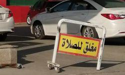 رفض شعبي متواصل لقرار فتح المحلات التجارية وقت الصلاة