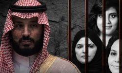 الانتهاكات بحق معتقلات الرأي وصمة عار في تاريخ آل سعود