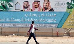 دراسة بحثية تفضح وهم رؤية 2030 في القضاء على البطالة في السعودية