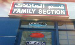 جدل جديد حول إلغاء فصل العائلات عن العزاب في المطاعم
