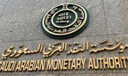 تراجع أصول السعودية الاحتياطية في الخارج بـ159.9 مليار ريال
