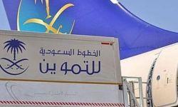 خسائر كبيرة لشركة التموين السعودية منذ بداية العام